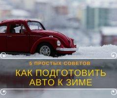 5 простых советов, как подготовить авто к зиме